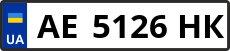 Номер ae5126hk