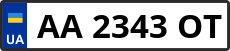 Номер aa2343ot