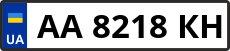 Номер aa8218kh