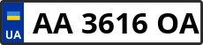 Номер aa3616oa