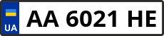 Номер aa6021he