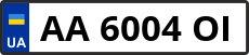 Номер aa6004oі