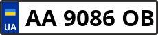Номер aa9086ob