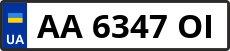 Номер aa6347oі