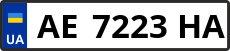 Номер ae7223ha