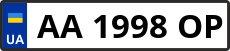 Номер aa1998op