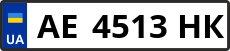 Номер ae4513hk