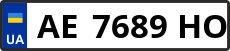Номер ae7689ho