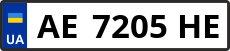 Номер ae7205he