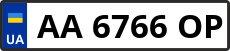 Номер aa6766op