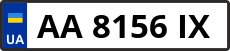 Номер aa8156іx