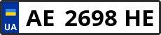 Номер ae2698he