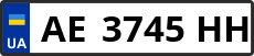 Номер ae3745hh