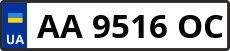 Номер aa9516oc