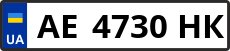 Номер ae4730hk