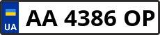 Номер aa4386op
