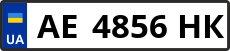 Номер ae4856hk