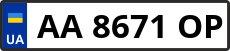 Номер aa8671op