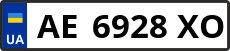 Номер ae6928xo