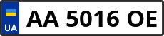 Номер aa5016oe
