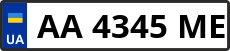Номер aa4345me