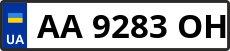 Номер aa9283oh
