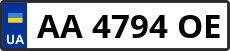 Номер aa4794oe