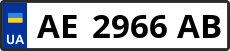 Номер ae2966ab