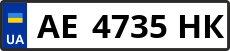 Номер ae4735hk