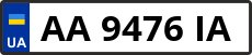 Номер aa9476іa