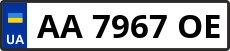 Номер aa7967oe