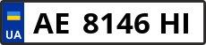 Номер ae8146hі