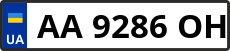 Номер aa9286oh