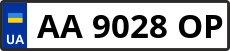 Номер aa9028op