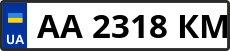 Номер aa2318km