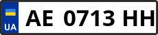 Номер ae0713hh