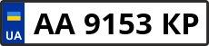 Номер aa9153kp