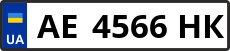 Номер ae4566hk