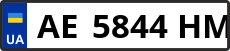 Номер ae5844hm