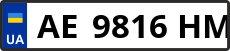 Номер ae9816hm