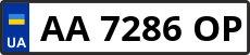 Номер aa7286op