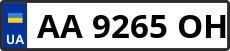 Номер aa9265oh