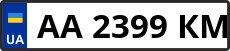 Номер aa2399km