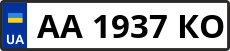 Номер aa1937ko