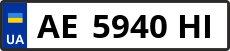 Номер ae5940hі