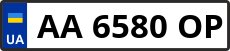 Номер aa6580op