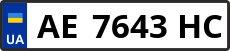 Номер ae7643hc