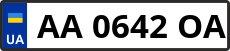 Номер aa0642oa