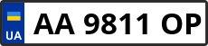 Номер aa9811op