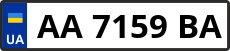 Номер aa7159ba